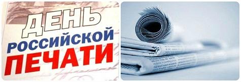 Поздравление главы района с днем российской печати фото 709