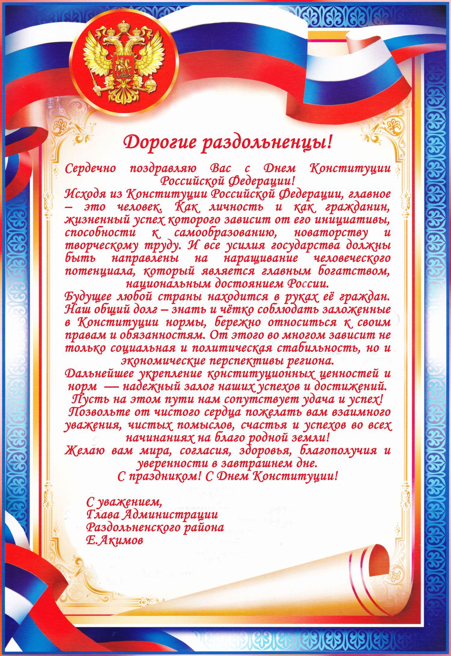 поздравление глав администраций с днем конституции сегодняшний день