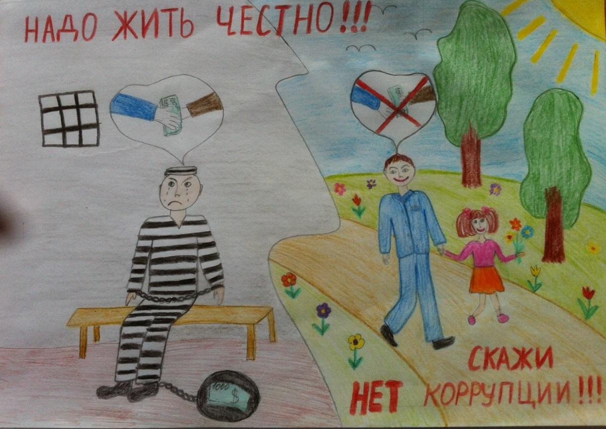 Рисунки по антикоррупции для детей
